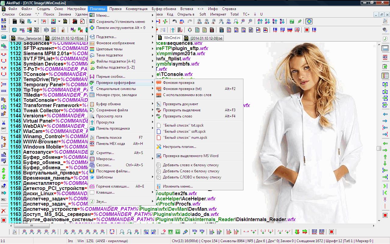 Total commander - очень распространенный файловый менеджер на ярлыке появится восклицательный знак - это говорит о