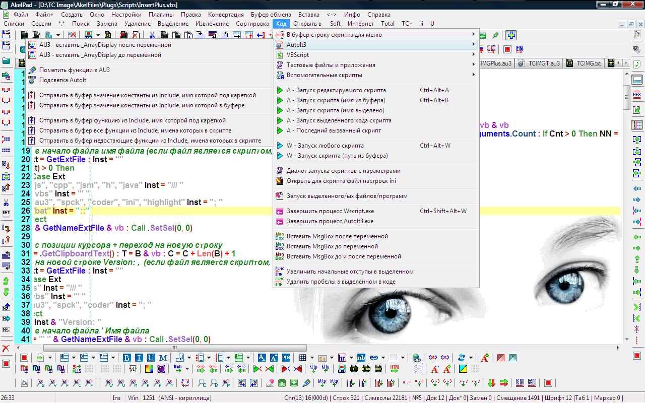 AkelPad Image 30.30