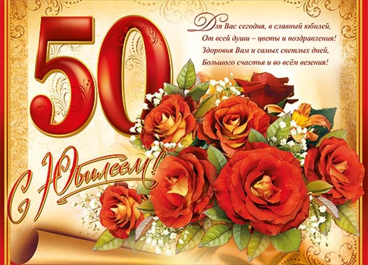 Поздравление для женщины в 50 лет в прозе